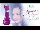 Парфюмерия: L'Amour…r…r Purpur от CIEL parfum