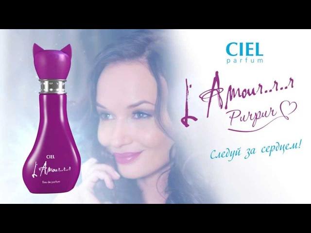 Парфюмерия L'Amour…r…r Purpur от CIEL parfum
