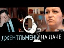 ЛАРИН ПРОТИВ Джентльмены на Даче Женский Сезон