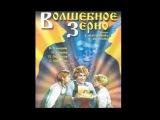 Волшебное зерно— 1941 Старый советский фильм для детей