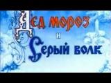 Дед Мороз и серый волк - 1937 Старый советский мультик