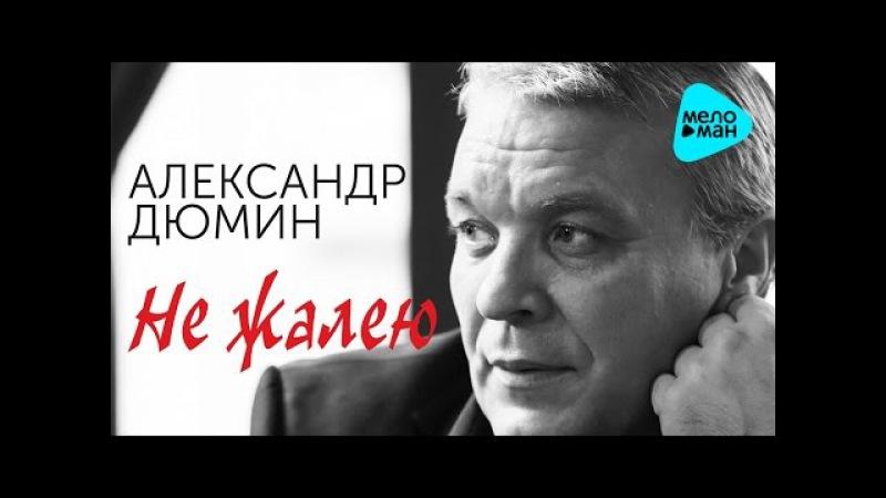 Александр Дюмин Не жалею Альбом 2016