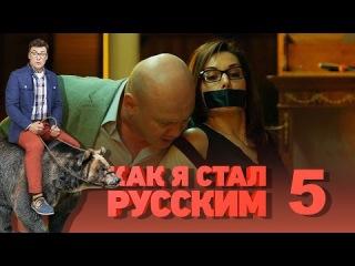 Как я стал русским - Сезон 1 Серия 5 - комедийный сериал 2015 HD