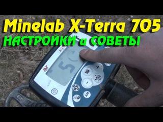 Minelab X-Terra 705 Обзор Настройки Советы кладоискателя