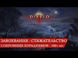 Diablo 3 - Завоевания - Стяжательство (Сезон 5 - v.2.4)