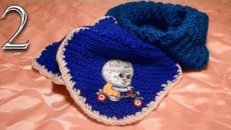 Как связать детский шарфик спицами Часть 2