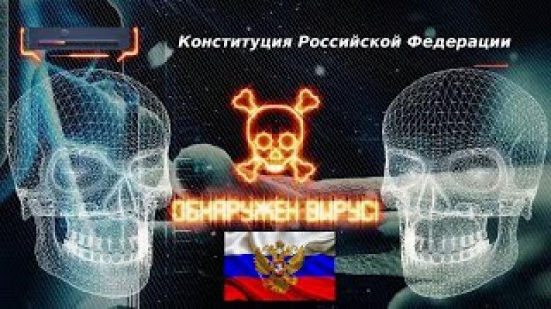 Сканируется Конституция России Обнаружена Чужеродная Программа Удалить Да конечно