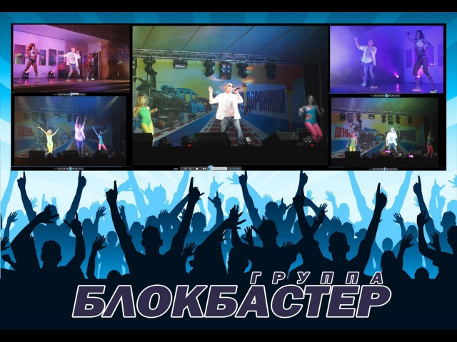 Группа Блокбастер - Любимые Хиты' 2015