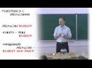 Практическая физика. Плотность вещества. Евгений Ширяев