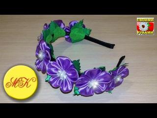 Ободок-венок ''Фиалки'' с цветами в технике канзаши