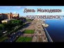 День молодежи Благовещенск, набережная, флешмоб, ОКЦ, Кирпич. Прогулка с высоты