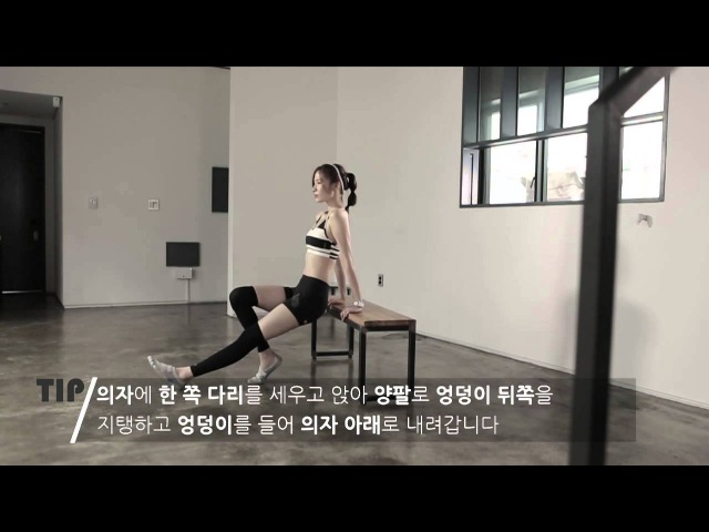 [SURE * 뷰티톡] 모델 진아름과 함께하는 MODEL'S WORKOUT 제 3탄! - 날씬한 팔 만들기