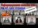 Пропаганда в СМИ Информационная помойка или…лиц нет, одни сплошные патриоты.