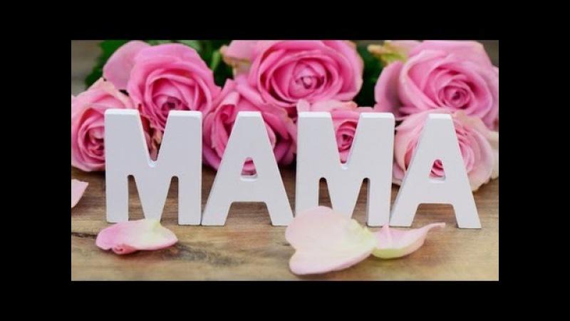 Мать это имя Бога на устах и в сердцах маленьких детей У Теккерей
