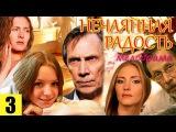 Нечаянная радость 3 серия (сериал, 2012) Мелодрама. Фильм «Нечаянная радость» смотреть онлайн