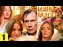Нечаянная радость 1 серия (сериал, 2012) Мелодрама. Фильм «Нечаянная радость» смотреть онлайн