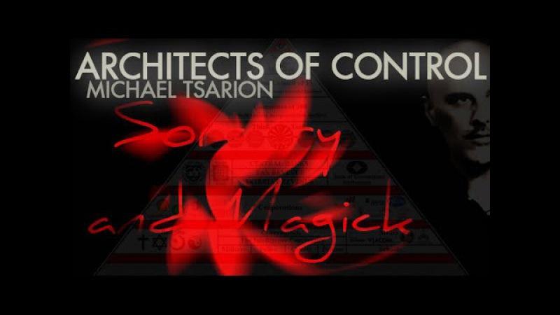 Создатели Матрицы Контроль разума Манипуляции Сознанием Кукловоды