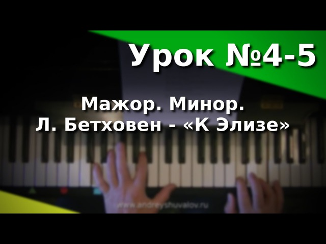 Урок 4 5 Мажор Минор Л Бетховен К Элизе Курс Любительское музицирование