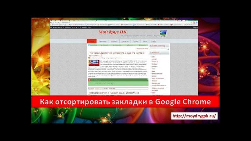 Как отсортировать закладки в Google Chrome