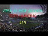 FIFA 15 NEW SEASON PACK OPENING #19 Жалкие попытки на удачу.