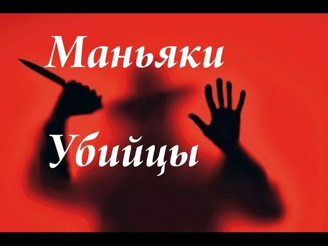 Маньяки и серийные убийцы. Владимирский централ