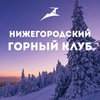 Нижегородский горный клуб