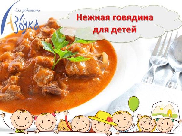 Рецепты говядина для детей