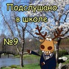 Подслушано в школе №9 (г. Нефтеюганск)