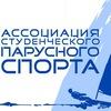 Ассоциация Студенческого Парусного Спорта / АСПС