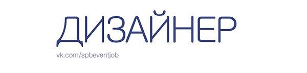 Ищу дизайнера из Санкт-Петербурга, для верстки печатной и сувенирной продукции. Делаем Листовки, визитки, календари, ручки, пакеты, значки, кружки, папки.