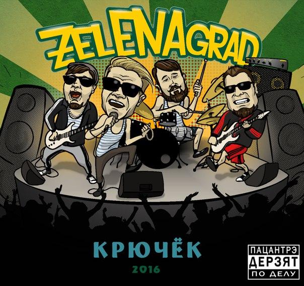 Новый альбом ZelENAgrad - Крючёк (2016)