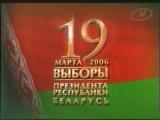 Ролик. Выборы (ОНТ, 19.03.2006) 5