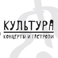 Логотип КУЛЬТУРА. Концерты и гастроли.