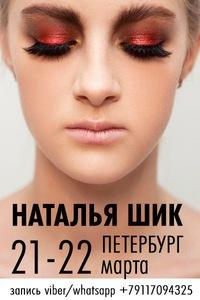 Мастер-классы Натальи Шик 21-22 марта в Спб