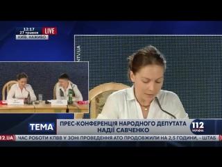 Подяка Івану Смілому від Савченко та адвоката Новікова
