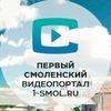 Первый Смоленский видеопортал | 1-SMOL.RU