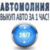 """СРОЧНЫЙ ВЫКУП АВТО МОСКВА - """"АВТОМОЛНИЯ"""""""