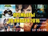 Премьеры кино 28 января 2016: Кунг-фу Панда 3, Девушка из Дании, Зачётный препод 2, Кукла, 13 часов