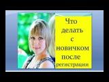 Что делать с новичком после регистрации  Юлия Чаюн