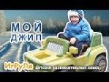 Авто обзор джипа от Артёма (из серии мои машинки) Auto review of the jeep from Artem