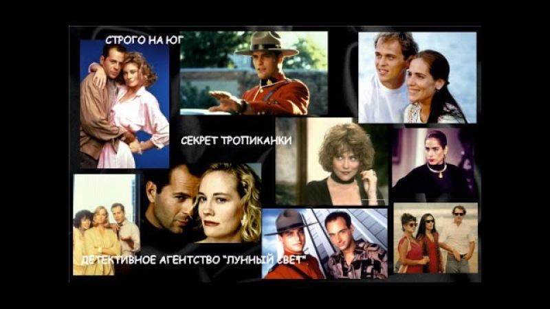 Сериалы 90-х. Секрет тропиканки, Строго на юг и Детективное агентство Лунный свет