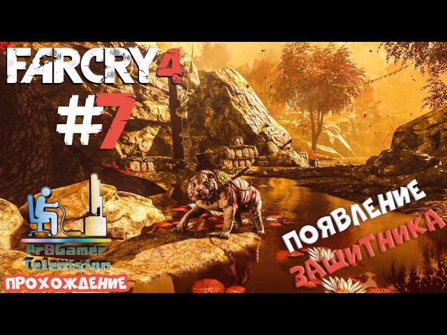 Far Cry 4 Прохождение 7 (Появление защитника)