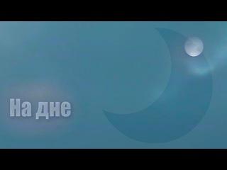 «На дне», рэпартаж, рэж. Сяргей Гараеўскі, 2016, Беларусь <#Белсат>