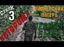 Сталк ч.3 Заброшка Пионерский Лагерь ЛЕСНАЯ БЫЛЬ - Сторож