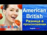 Какая разница в произношении Tomatoes. BritishAmerican. БританскийАмериканский английский