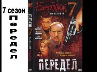 Бандитский Петербург 7 сезон 4 серия из 12