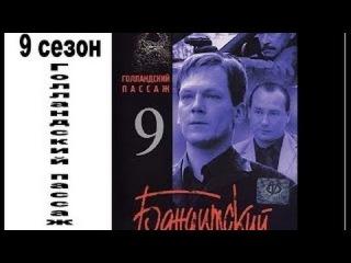 Бандитский Петербург 9 сезон 8 серия Голландский Пассаж