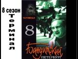 Бандитский Петербург 8 сезон 3 серия из 12