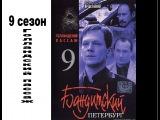 Бандитский Петербург 9 сезон 3 серия  из 12
