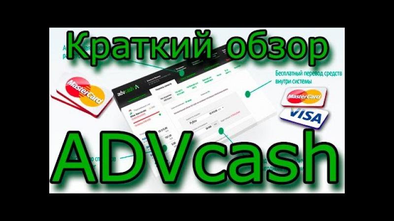 Что такое ADVcash / Платежная система ADVcash / Краткий обзор